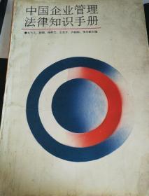 中国企业管理法律知识手册