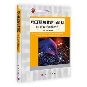 电子组装技术与材料(双语教学阅读教材)