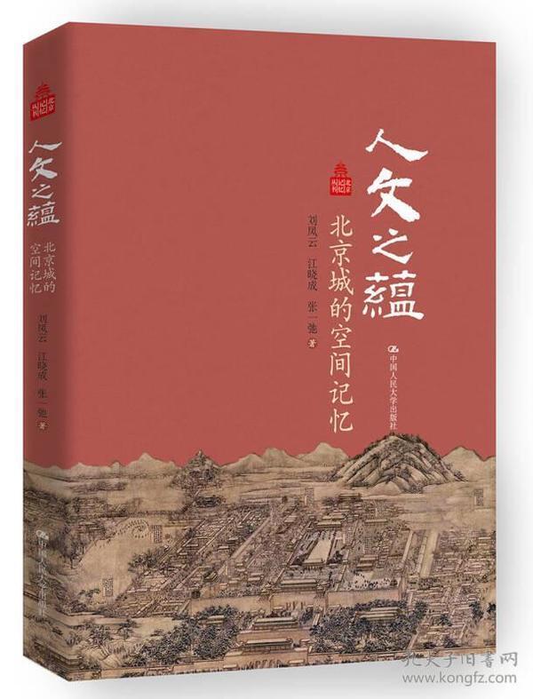 9787300249568人文之蕴:北京城的空间记忆