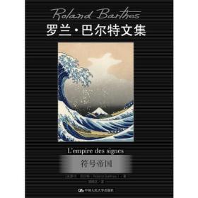 9787300249582罗兰·巴尔特文集:符号帝国