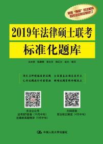 2019年法律硕士联考标准化题库