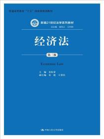 经济法(第三版)