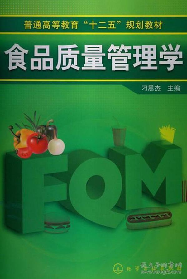 9787122159816食品质量管理学