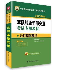 公共基础知识-2015最新版