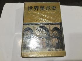 世界美术史 第五卷(中世纪美术)精装