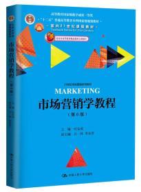 市场营销学教程(第6版)