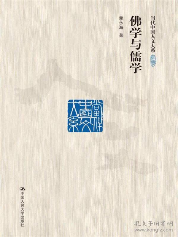 9787300249988佛学与儒学(修订版)(当代中国人文大系)