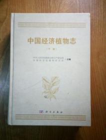 中国经济植物志 (下册)