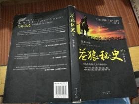 苍狼秘史1:铁血岁月