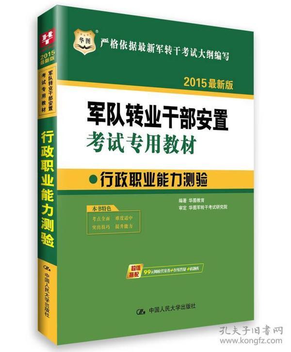 行政职业能力测验-2015最新版