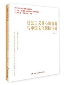 社会主义核心价值观与中国文化国际传播