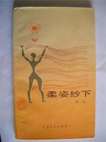 老诗人阿红钤印签赠本《柔姿纱下》百花文艺出版社(软精装)初版初印6500册 787*960