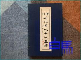 近代五十家名人手札真迹 线装一函两册 1969年初版