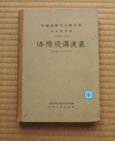 【洛阳烧沟汉墓】 16开精装本  科学出版社1959年版