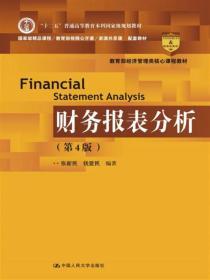 """财务报表分析(第4版)/教育部经济管理类核心课程教材·""""十二五""""普通高等教育本科国家级规划教材"""