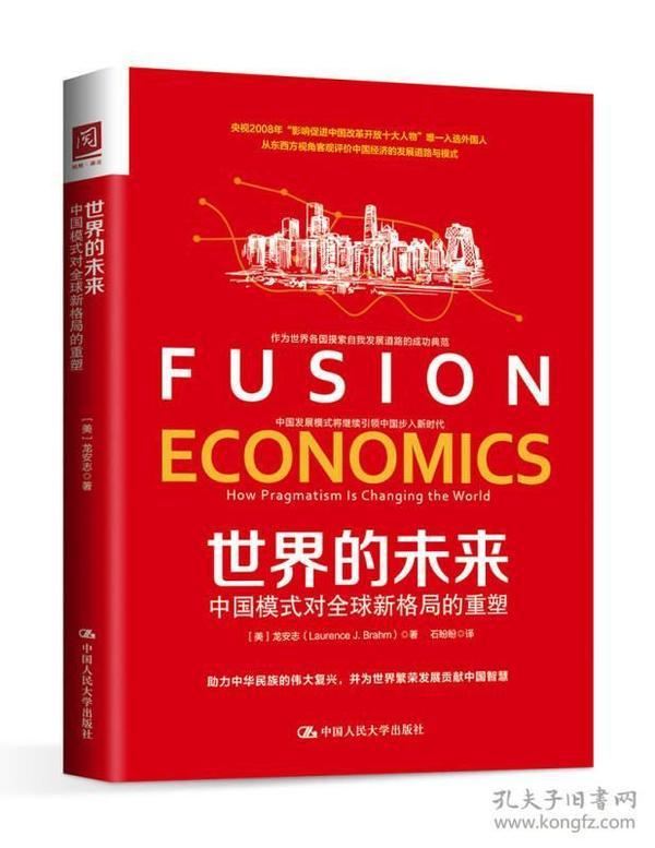 9787300250472世界的未来:中国模式对全球新格局的重塑