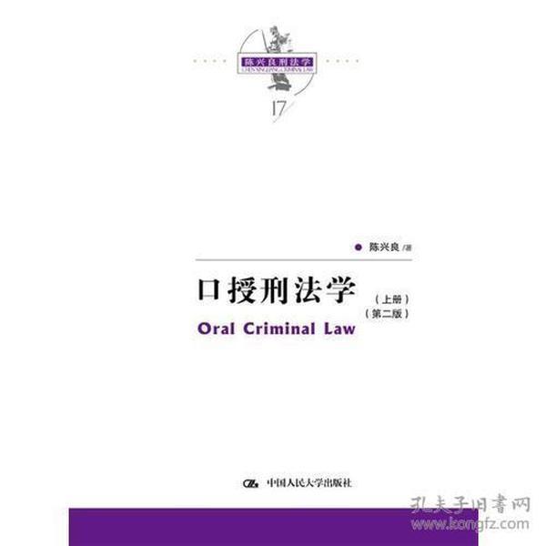 口授刑法学-陈兴良刑法学-(上下册)-(第二版)