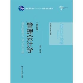 孔夫子旧书网--管理会计学  郭晓梅
