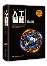 9787300250502人工智能:国家人工智能战略行动抓手