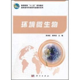 孔夫子旧书网--环境微生物
