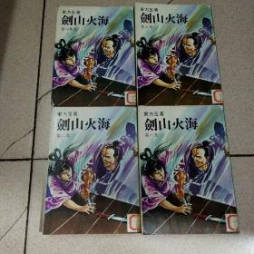 《剑山火海》繁体竖版1--4册全 东方玉 著