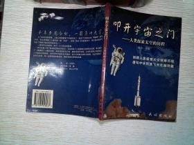 叩开宇宙之门--人类探索太空的历程
