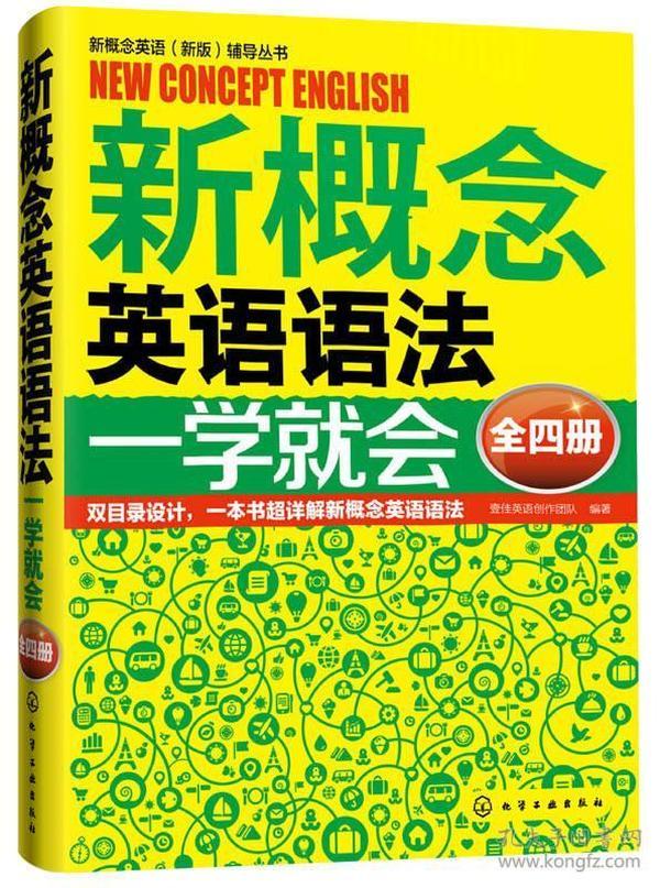 9787122208842新概念英语(新版)辅导丛书:新概念英语语法一学就会