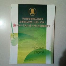 全国民乐比赛(古筝,二胡)----第六届中国音乐金钟奖