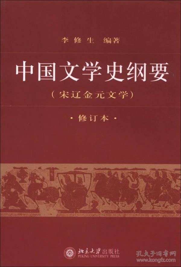 9787301000502中国文学史纲要(3)(宋辽金元文学)(修订本)