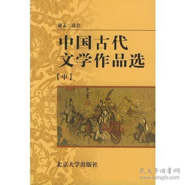 9787301000571中国古代文学作品选(中)