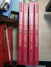 国共往事风云录【全4册】