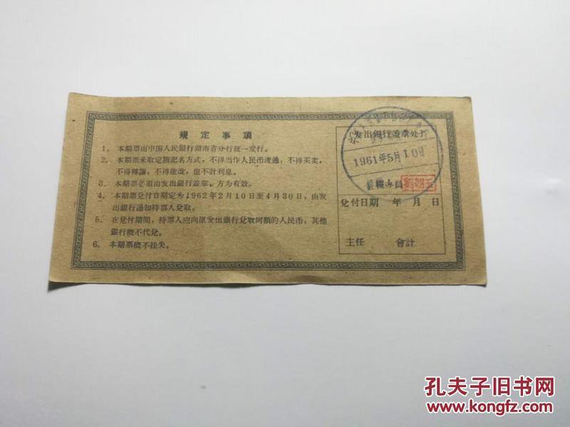 中国人民银行湖南省分行期票