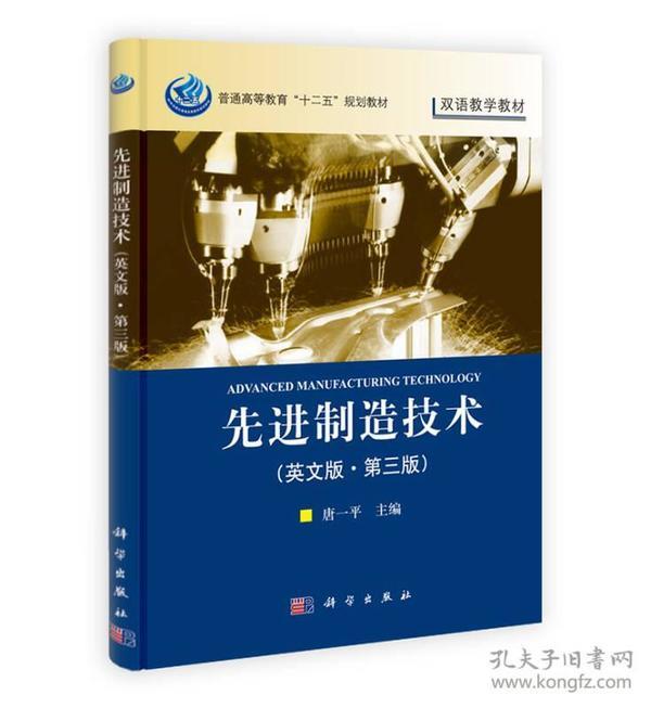 双语教学教材:先进制造技术(英文版)(第3版)