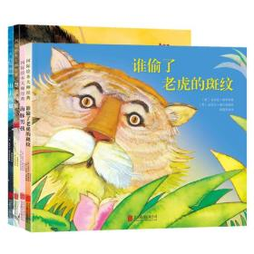 童立方·国际绘本大师福尔曼经典系列:海豚男孩+山上的猫+想飞的猫+谁偷了老虎的斑纹(套装全4册)