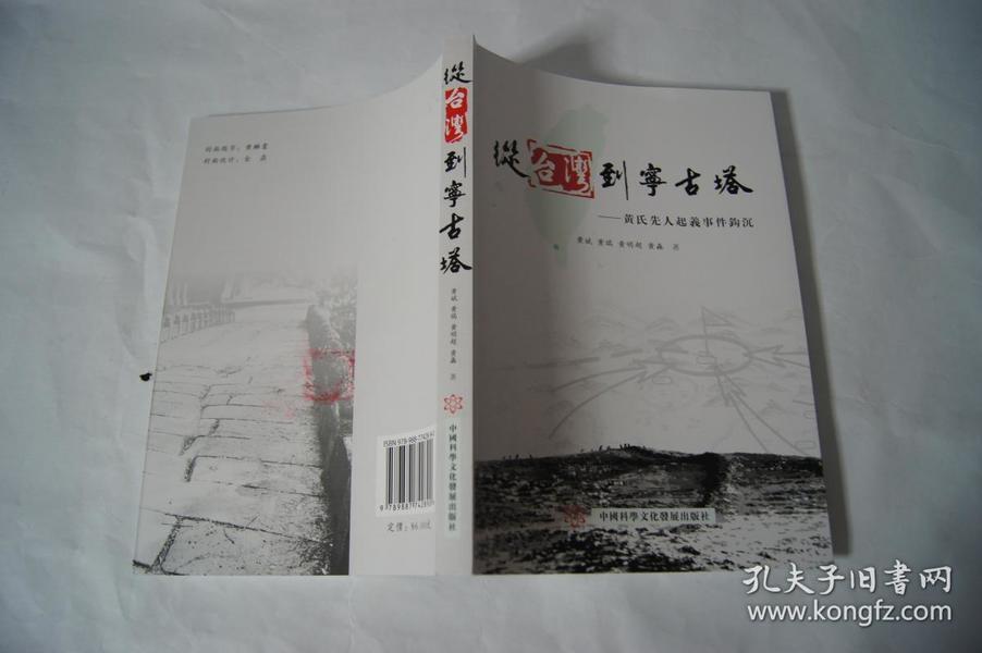 从台湾到宁古塔(作者签名钤印赠书)目前为孔网唯一