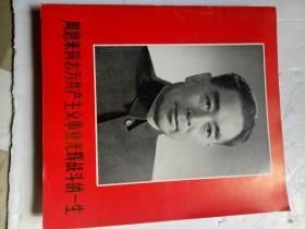 周恩来同志为共产主义事业光辉战斗的一生(红色封面)1版1印