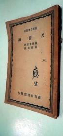 天演论  1931