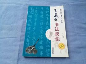 王羲之书法技法