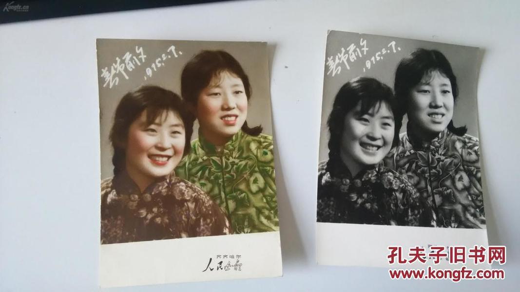"""文革手工上色彩照""""姊妹花""""一张。,同版合售未上色的黑白照一张,相映成趣!可被中国摄影史收录,,~。。···~··"""