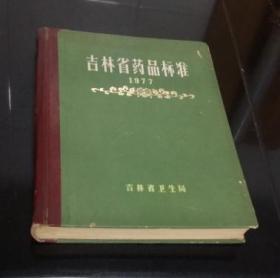 《吉林省药品标准》1977年 精装【590种中西药的生产配方】