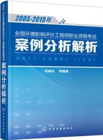 2005-2015年全国环境影响评价工程师职业资格考试案例分析解析