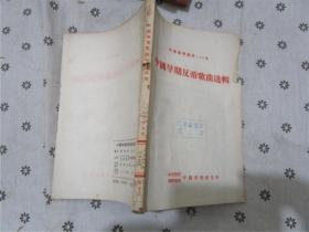 中国早期反帝歌曲选辑