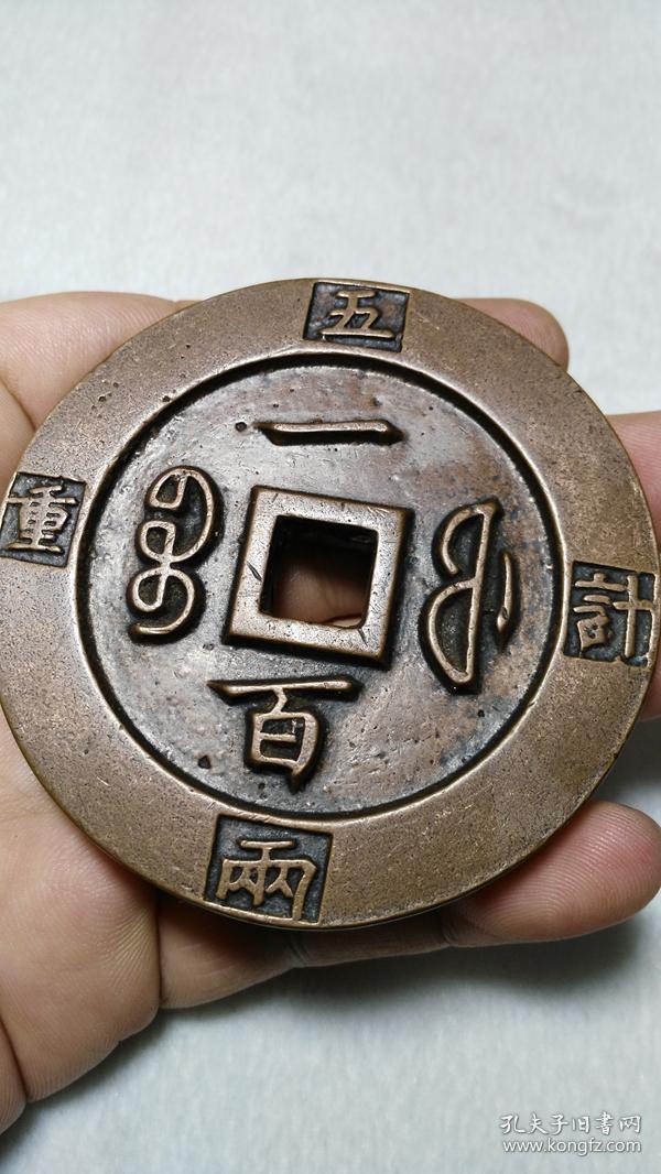 紫铜 咸丰重宝 宝福局当一百 外计重五两 重200多克 比较厚重