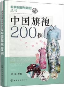 中国旗袍200例