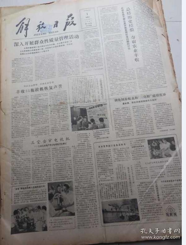 解放日报1979年9月1日--28日 ,10 月2日--31日  合售 馆藏 见描述