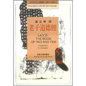 老子道德经:the Book of Tao and Teh