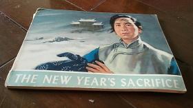 祝福(THE NEW YEARS SACRIFICE》英文版,1978年出版,横16开