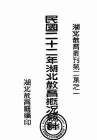 湖北教育概况统计-1933年事-1934年版-(复印本)-湖北教育丛刊