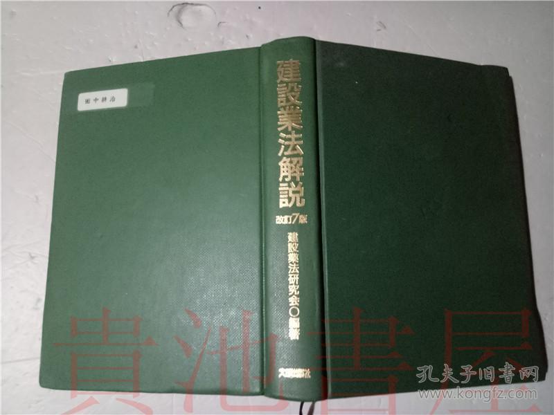 原版日本日文 逐条解说 建设业法解说 改订7版 建设业法研究会 大成出版社 1972年 大32开硬精装