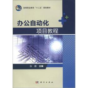 """高等职业教育""""十二五""""规划教材:办公自动化项目教程"""